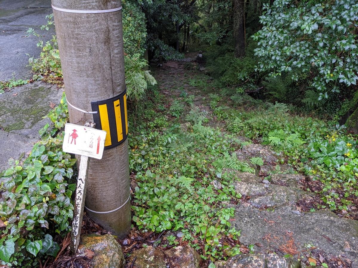 竹林寺遍路道写真