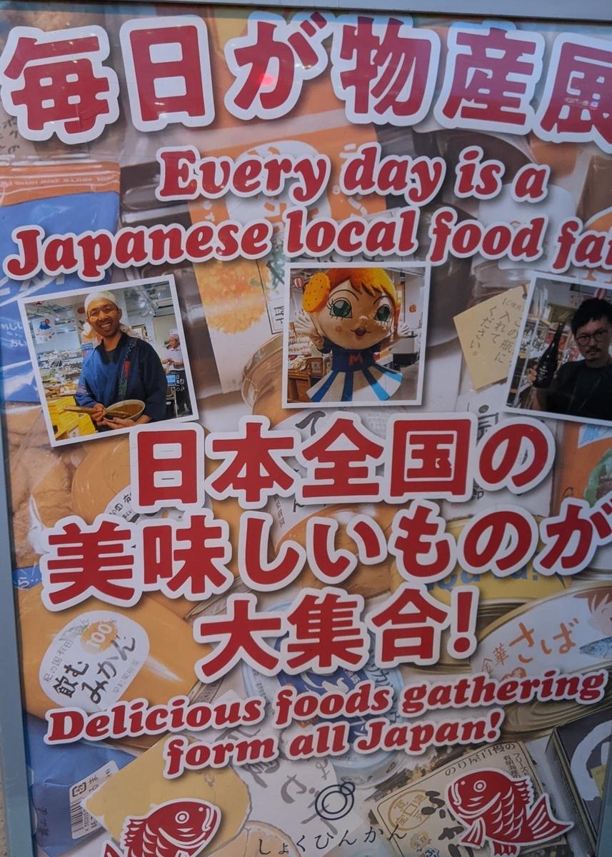日本百貨店しょくひんかん看板写真