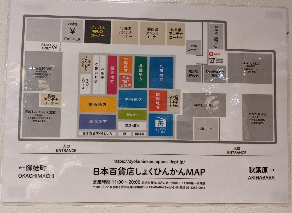 日本百貨店しょくひんかん店内マップ
