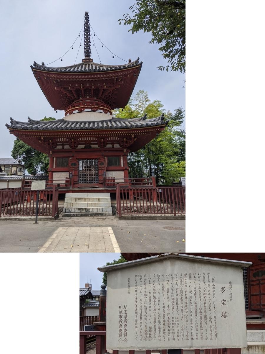 喜多院の多宝塔