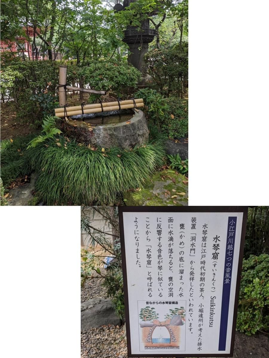 喜多院の水琴窟