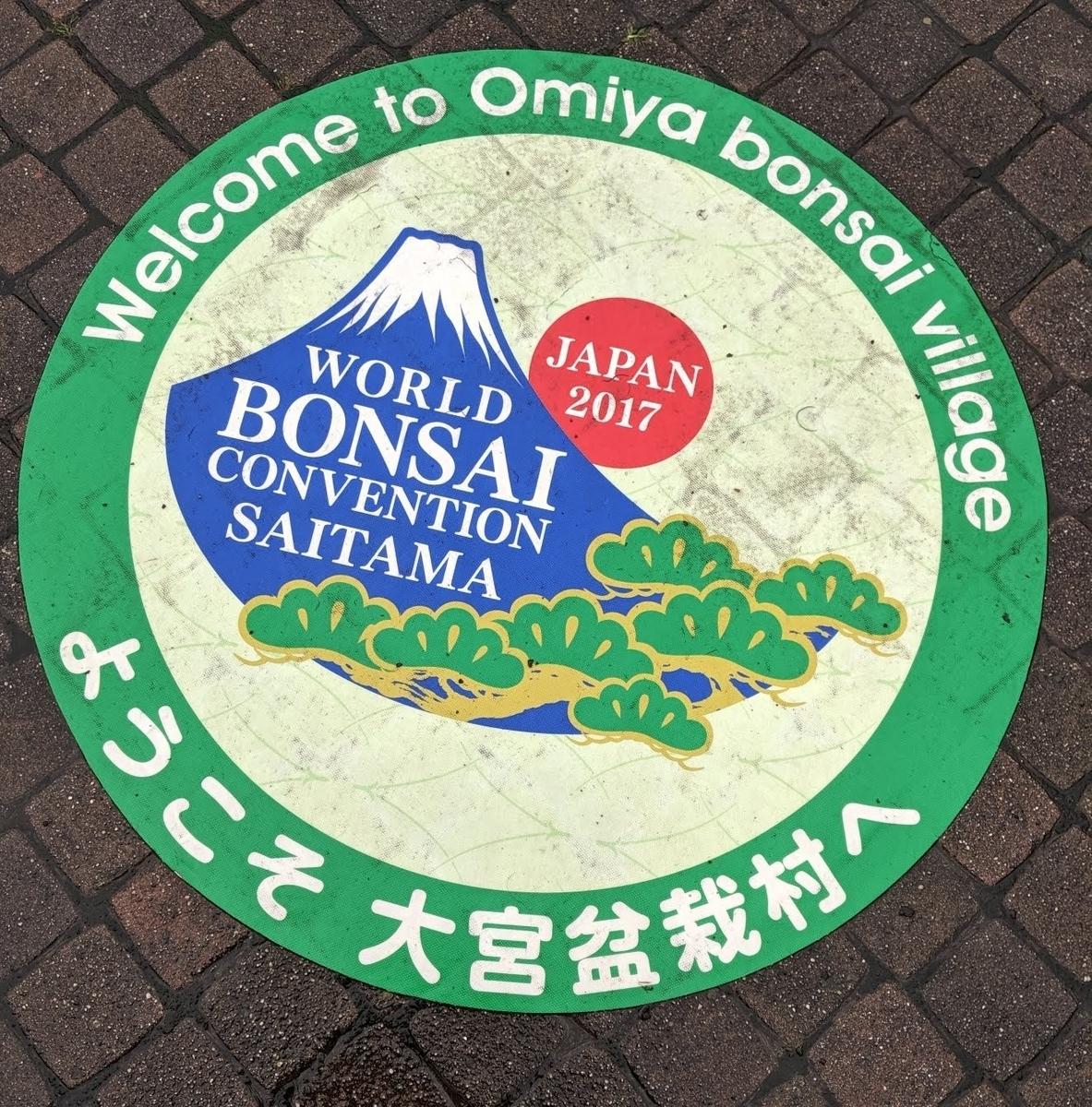 さいたま市立盆栽美術館(土呂駅)