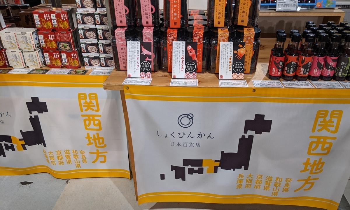 日本百貨店食品館店内写真2