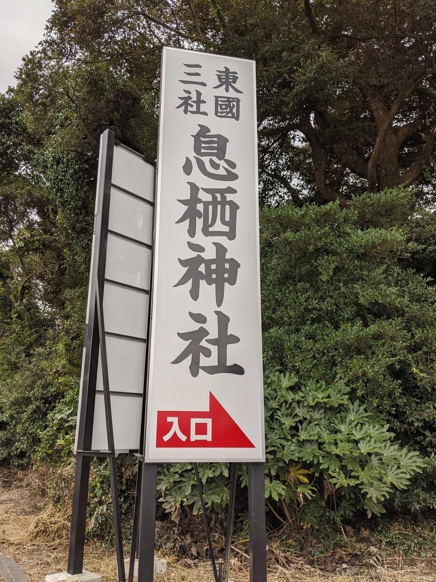 息栖神社の写真1