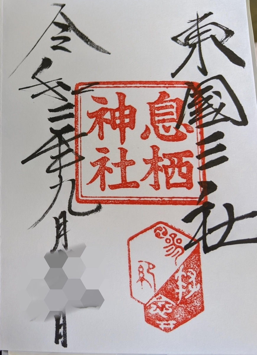 息栖神社御朱印の写真