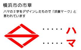 "Logo de Yokohama en forme de losange formé de l'association des syllabes ""ha"" et ""ma"" en katakana"