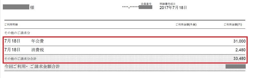 f:id:donburi-kun:20170720113343j:plain