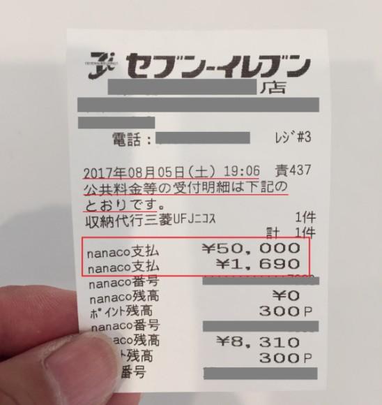 f:id:donburi-kun:20170806105233j:plain
