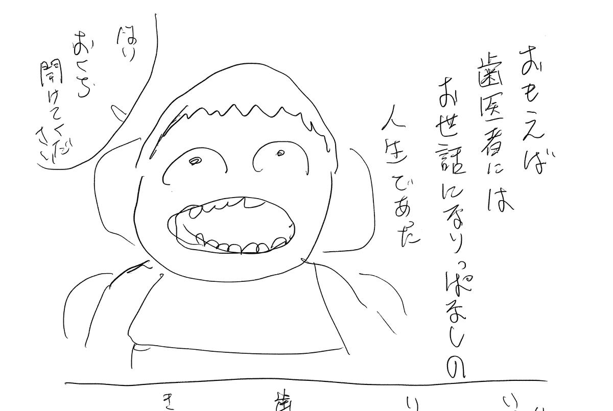 f:id:dondoko_susumu:20210912121128j:plain