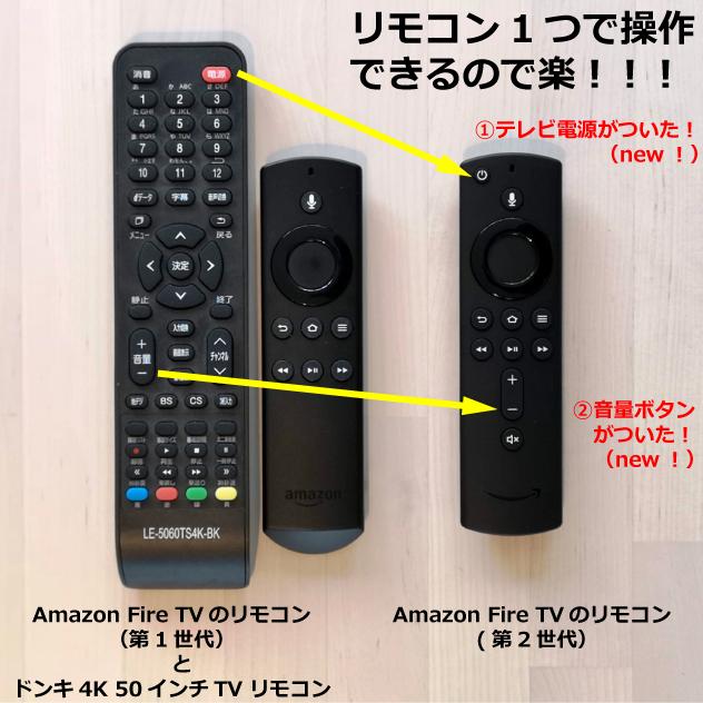 Alexa対応音声認識リモコン(第2世代) Fire TV Stick 4K
