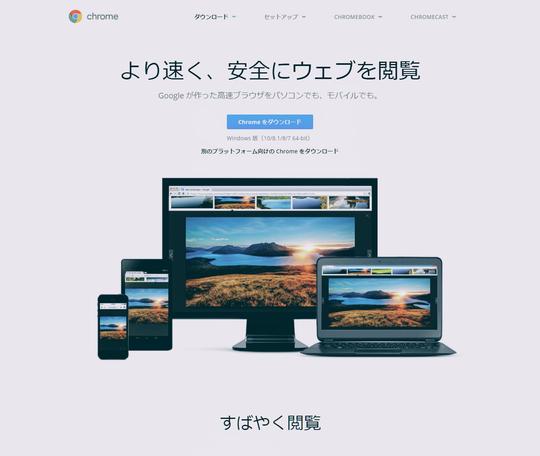 FireShot Capture 21 - パソコン版 Chrome_ - https___www.google.co.jp_chrome_browser_desktop_index.html (1).png