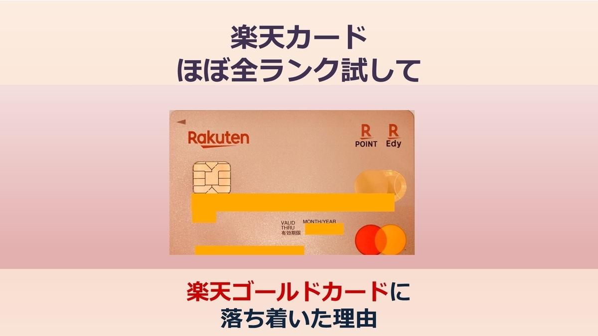 f:id:donguri-Genie:20200131152217j:plain