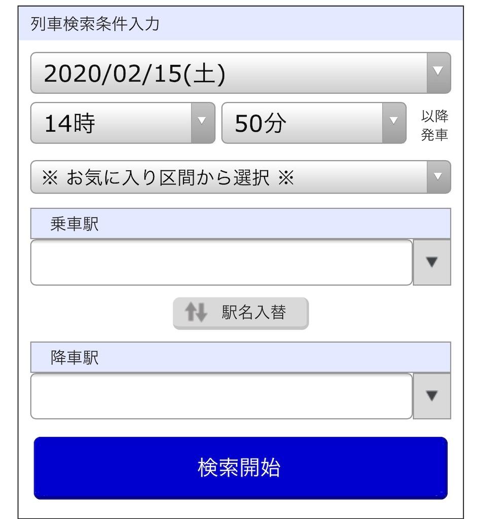 f:id:donguri-Genie:20200215145911j:image