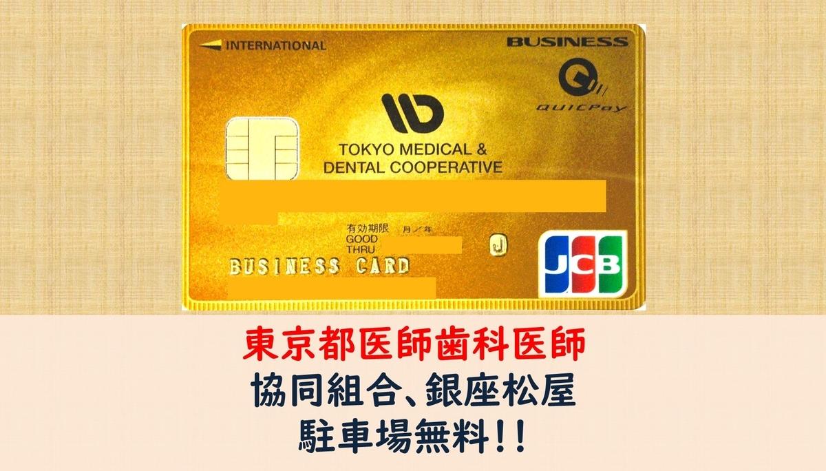f:id:donguri-Genie:20200429183735j:plain