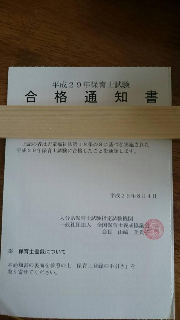 f:id:dongurikororin:20170807130349j:plain