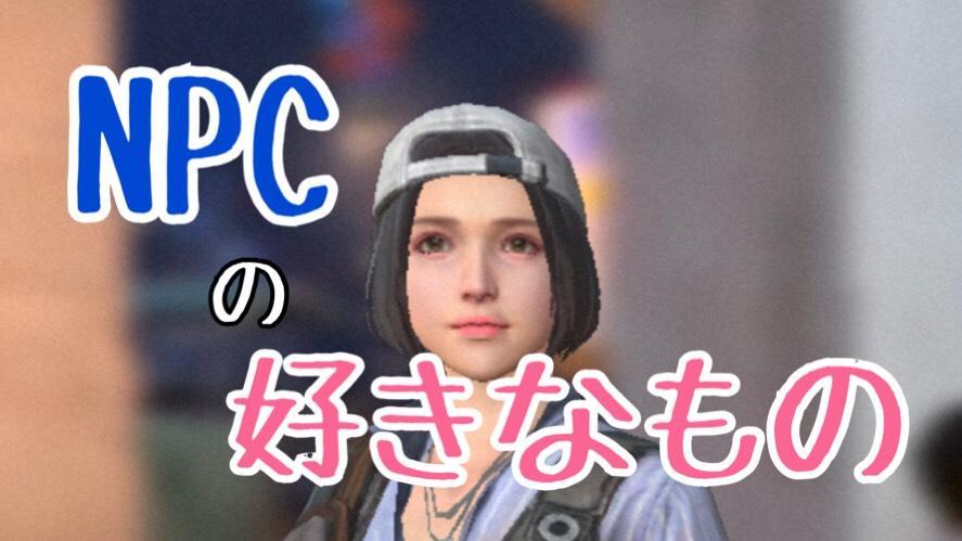 NPCの好物