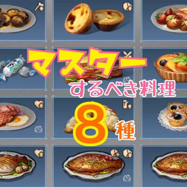 ライフアフター_おすすめ料理