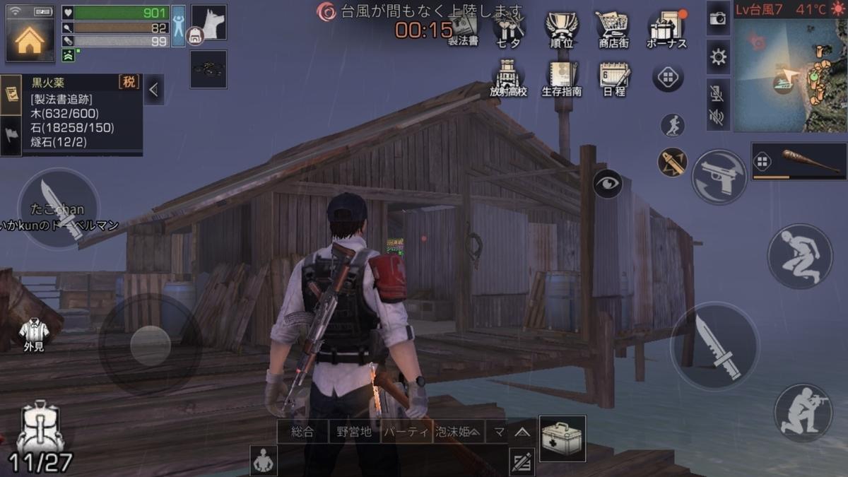 双子島の小屋