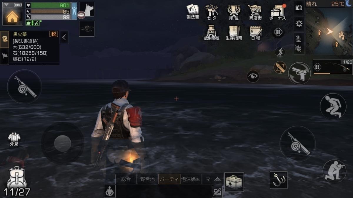 赤杉町釣り