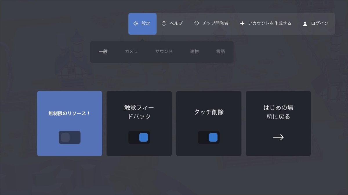 PocketBuild無制限のリソース!