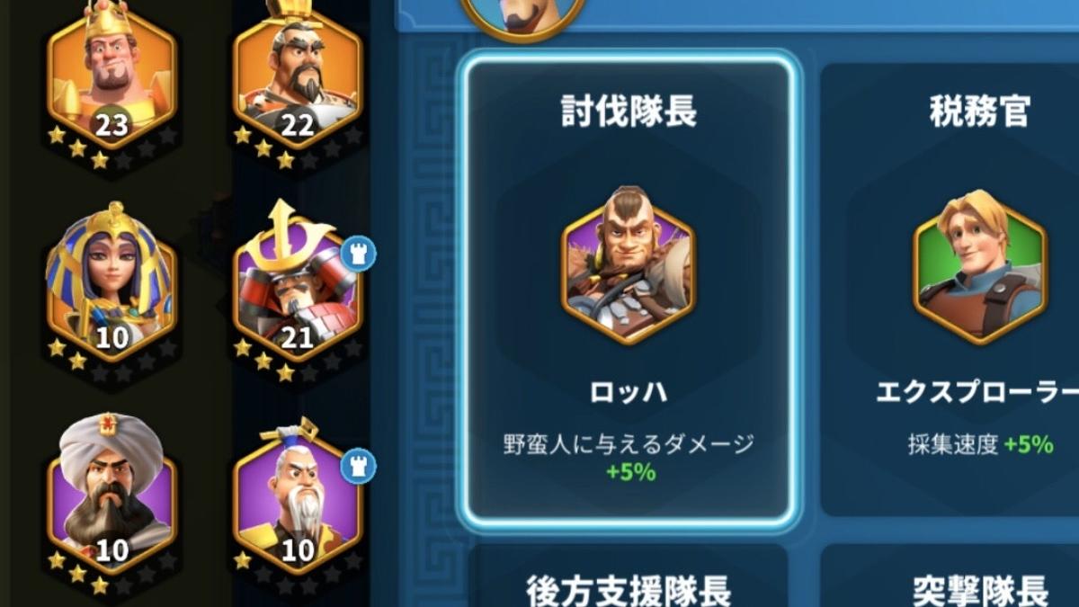 ライズオブキングダム_討伐隊長3