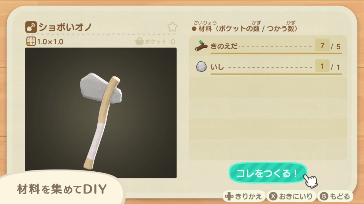 あつまれどうぶつの森_DIY