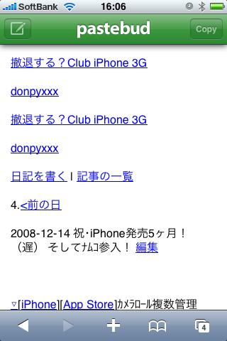 f:id:donpyxxx:20081214161049p:image