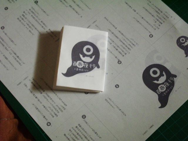 f:id:donutno:20121115005641j:plain