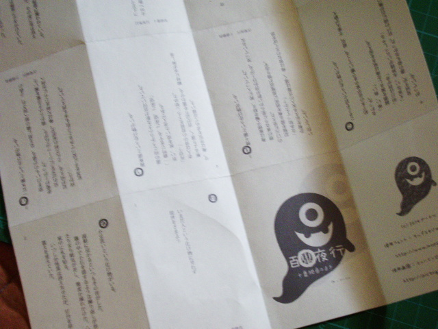 f:id:donutno:20121115202332j:plain