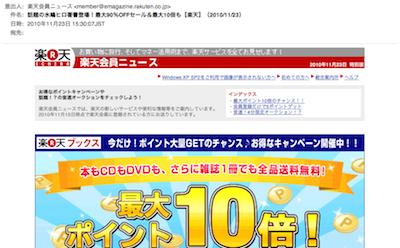 emagazine.rakuten.co.jp