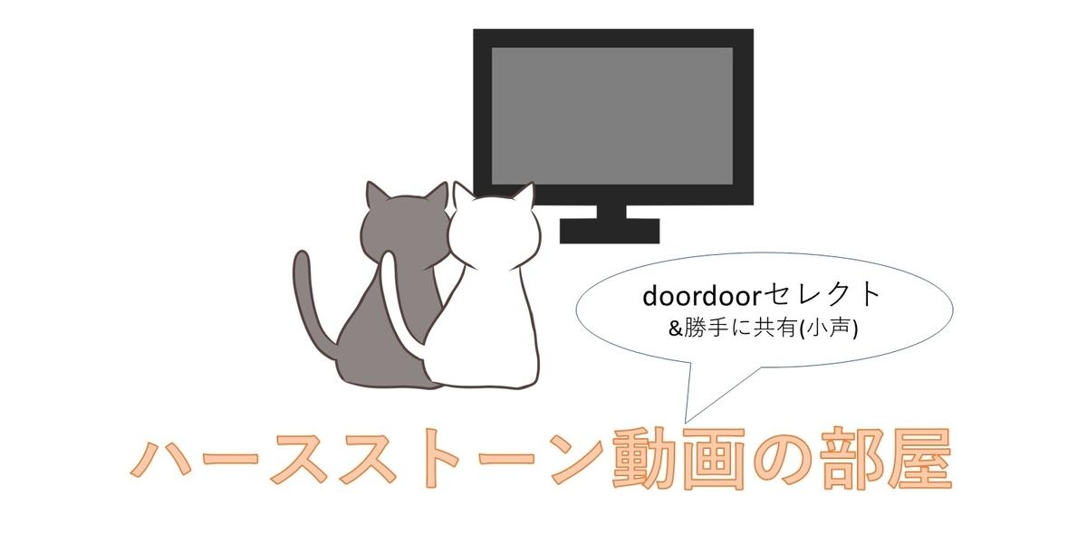 f:id:doordoor-hs:20190706210525j:plain