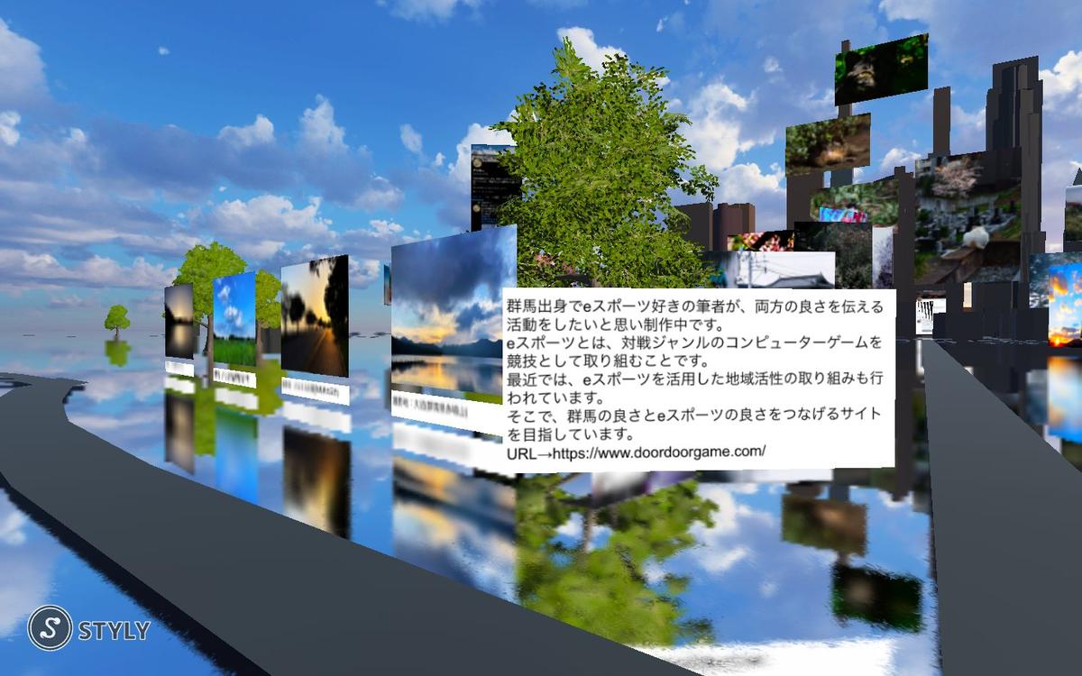 VR美術館に群馬の写真を出展(3)