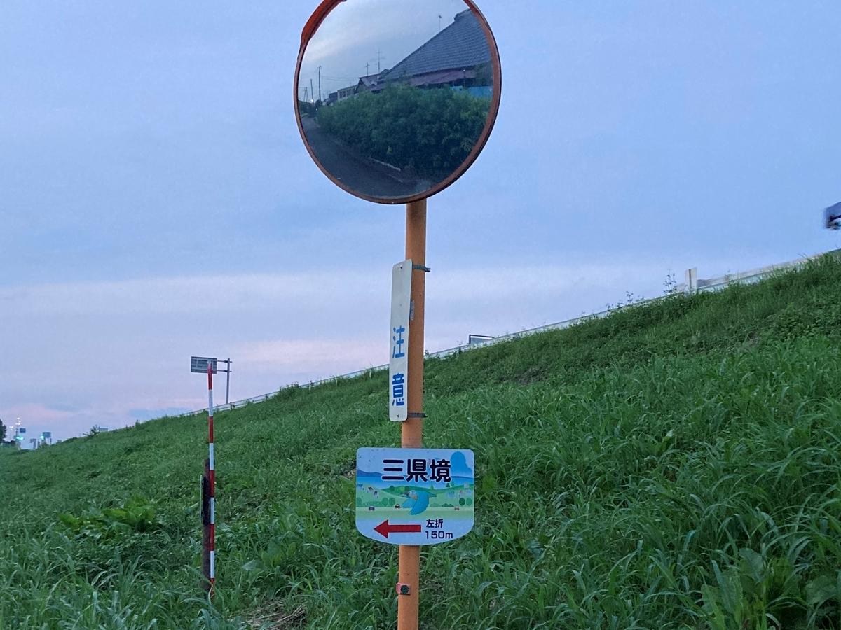 3県境の道を示す標識1
