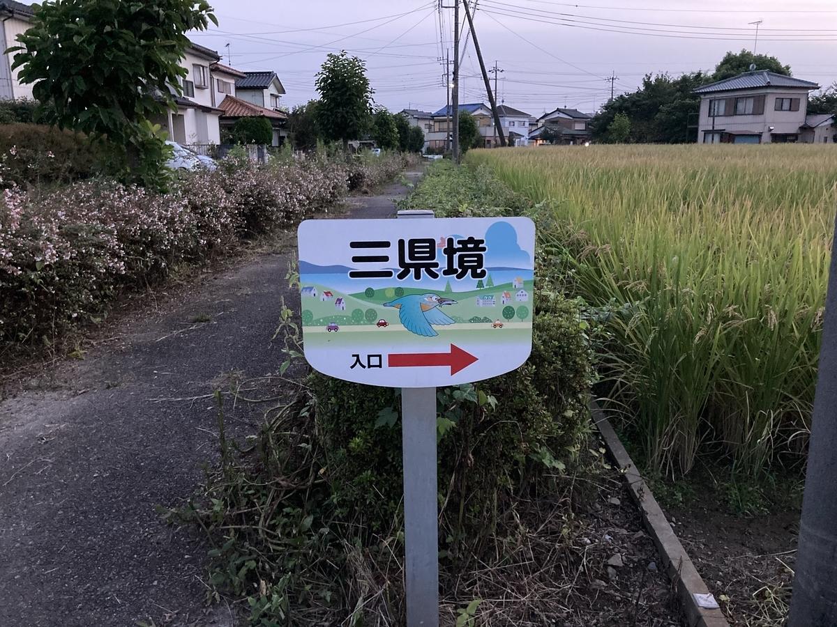 3県境の道を示す標識2