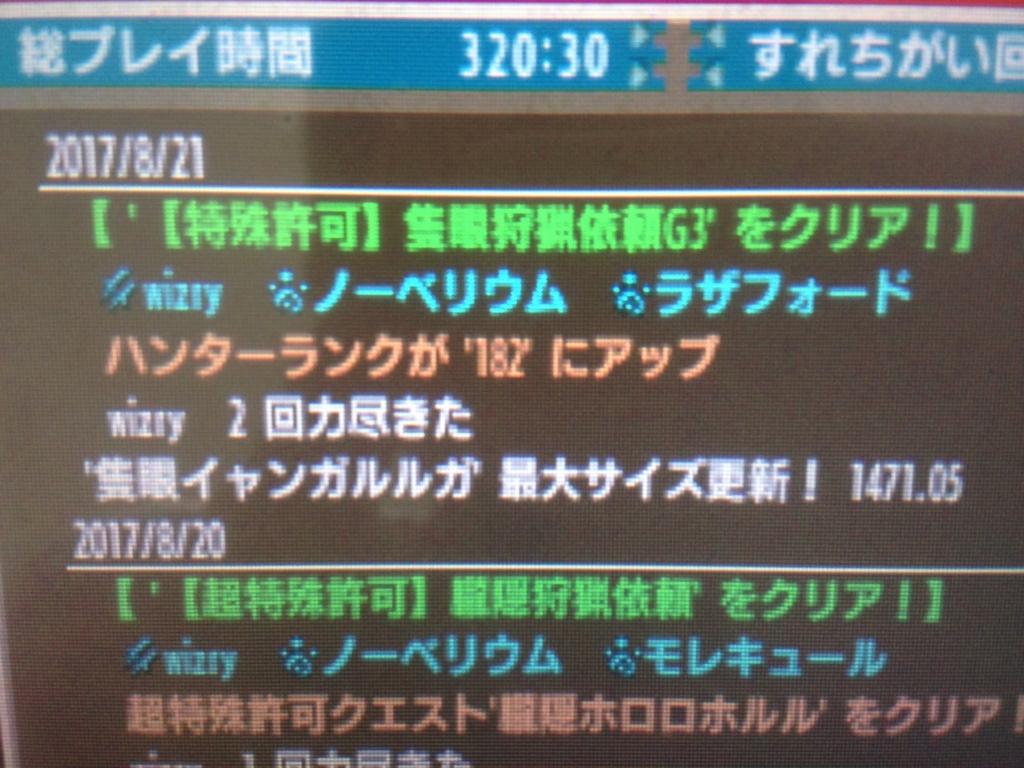 f:id:doppon:20170821221007j:plain