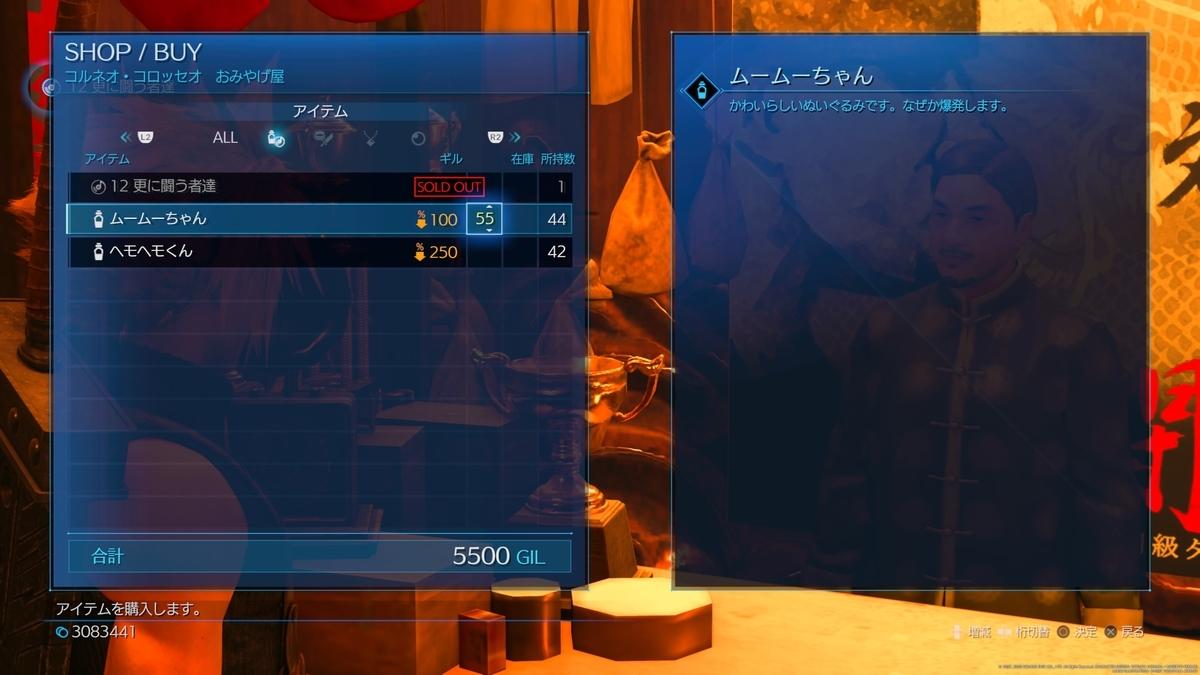 f:id:doppon:20200809133819j:plain