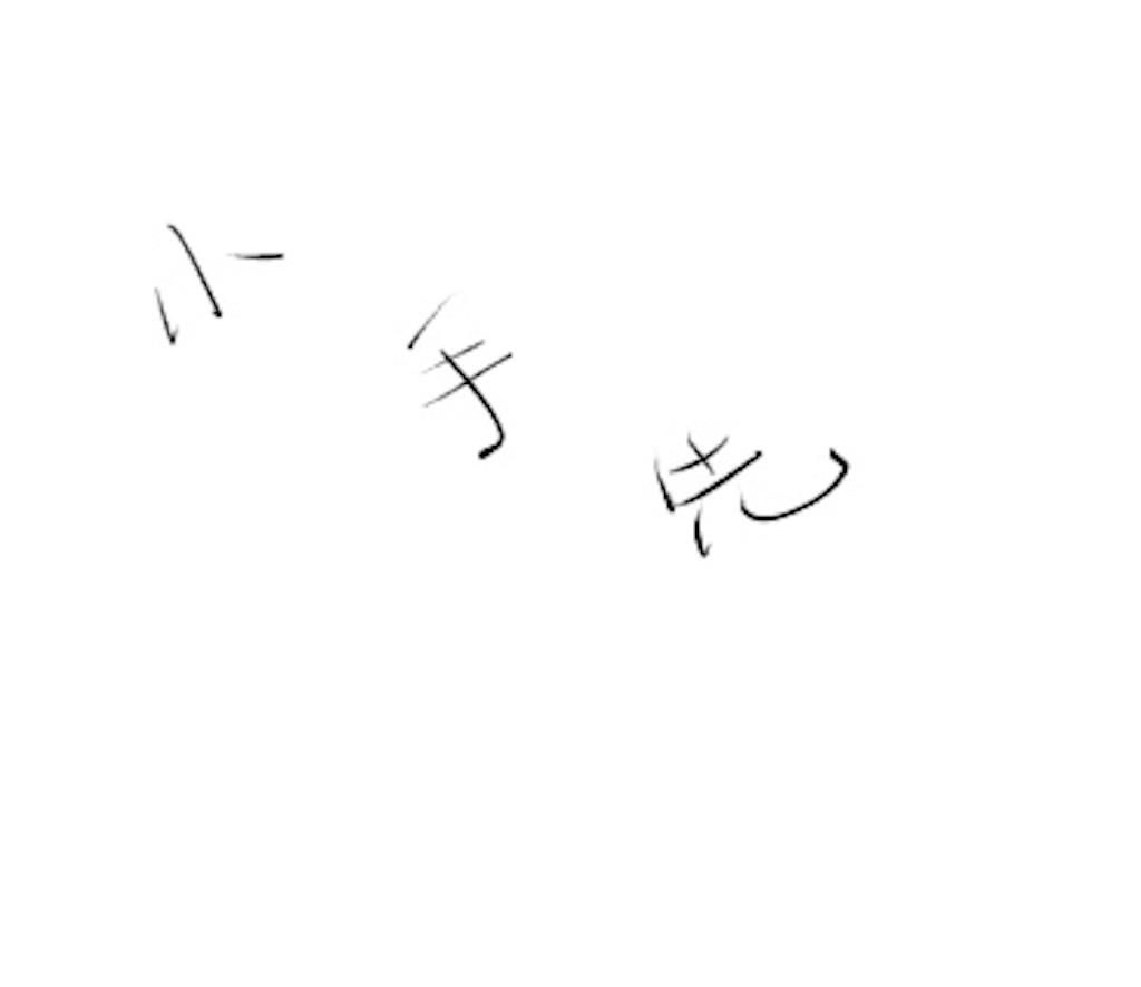 f:id:dorachorus:20190219234437j:image