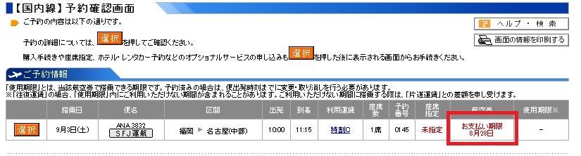 ANA裏ワザ