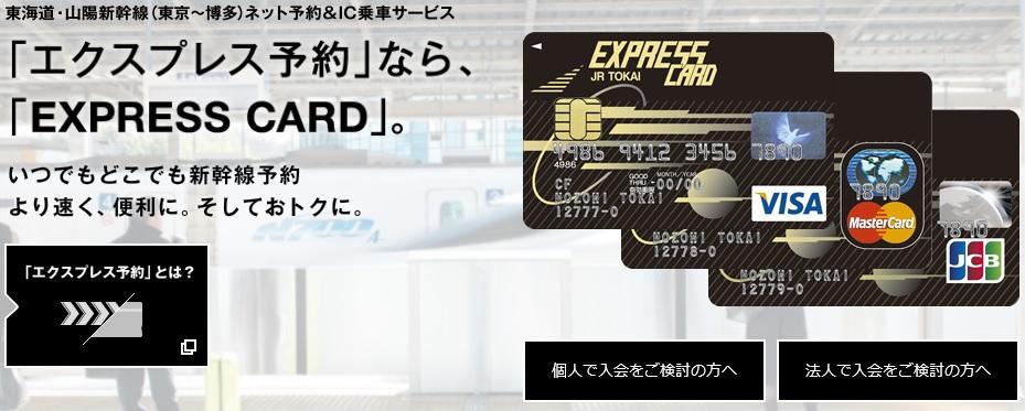 エクスプレスカード紹介