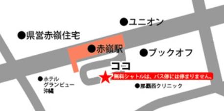 シャトルバス乗り場の場所