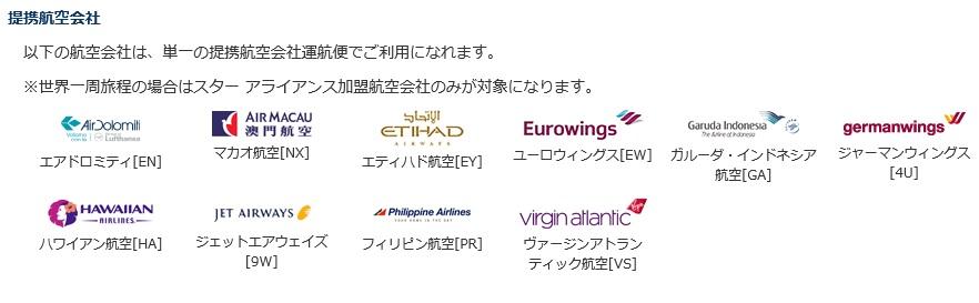 提携航空会社一覧