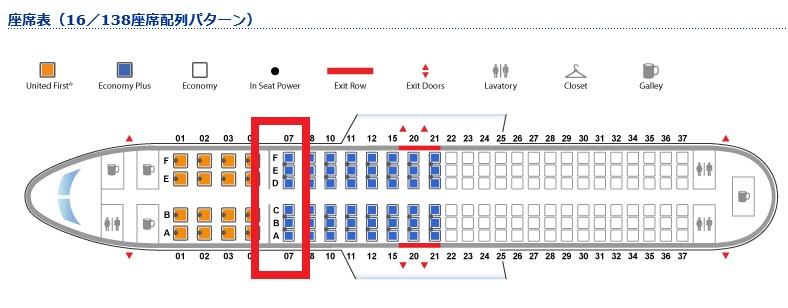 ユナイテッド航空座席指定画面
