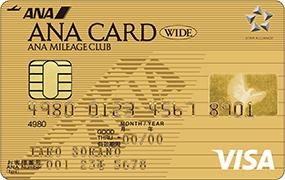 スーパーフライヤーズゴールドカード