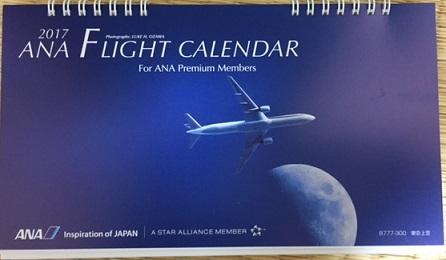 AMA卓上カレンダー