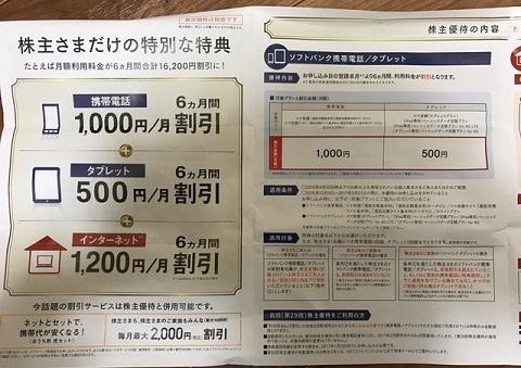 ソフトバンク株主優待内容