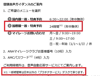国際線の予約デスクは24時間営業