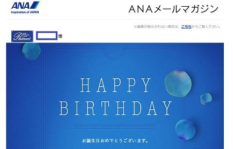 ANA誕生日メール
