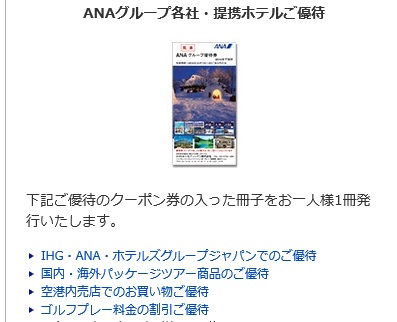 ANA株主優待割引券