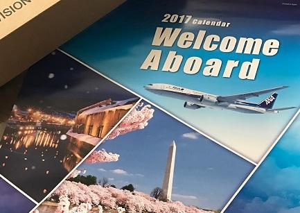 2017株主優待カレンダー