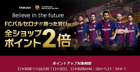 スーパーセールFCバルセロナ